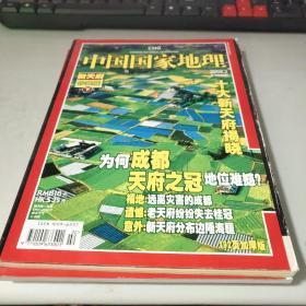 中国国家地理2008年2月