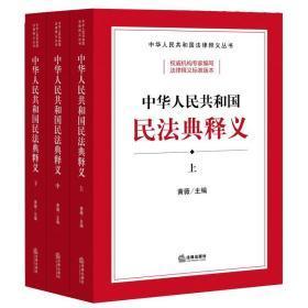预售,中华人民共和国民法典释义(上中下