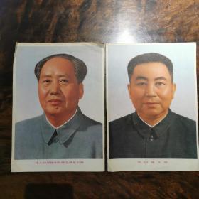 文革时期彩色照片宣传画——伟大的领袖和导师毛泽东主席 华国锋主席标准照