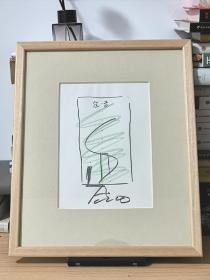 安藤忠雄展:挑战(该书扉页粘贴作者手绘并签名彩图一帧)