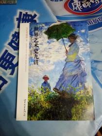 世界艺术史九讲(全彩插图第8版)