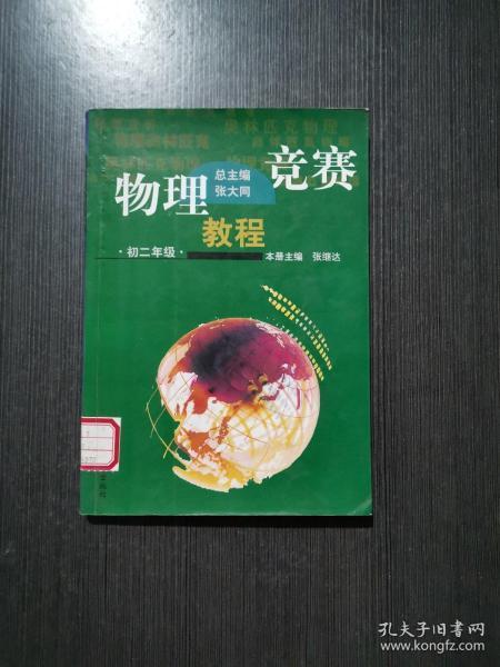 物理竞赛教程(8年级)(第3版)