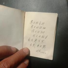 林彪同志言论摘录(红塑本)