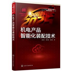 """""""中国制造2025""""出版工程--机电产品智能化装配技术"""