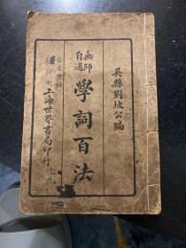 无师自通 学词百法 一册全 民国十七年1928年上海世界书局再版