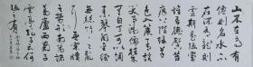 【全网独家授权代理】中书协会员、书法名家赵自清行书力作:刘禹锡《陋室铭》