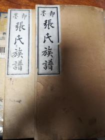 山东即墨张氏族谱