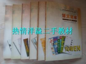 2000年代老课本 老版高中语文读本必修 全套6本【2003年】