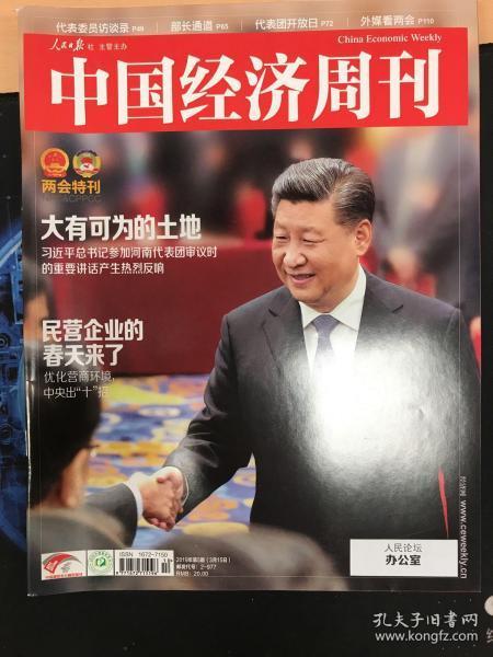 中国经济周刊2019年第45期