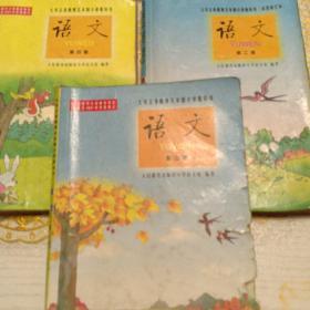 九年义务教育五年制小学教科书语文第二册,第三册第四册三本合售