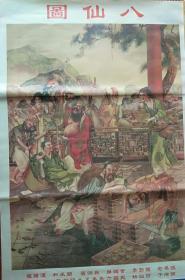 八仙图(画)