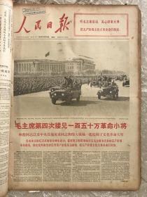 原版老报纸-1966年人民日报-10月合订本