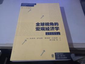 当代经济学教学参考书系:全球视角的宏观经济学(大16开)