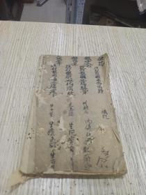 手抄中医书  内容自睇 (26面)