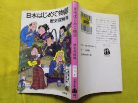 日本はじあて物语 历史探 队【日文原版书】64开本