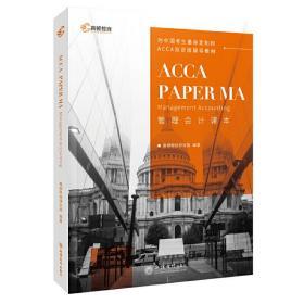 2020版高顿财经ACCA国际注册会计师考试教材中英文版管理会计 ACCA PAPER MA Managemant Accounting