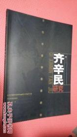 当代中国画名家研究(齐辛民)