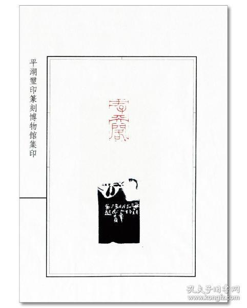 《吴子建刻刘海粟自用印拓五页》