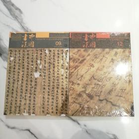 中国书法两本合售【2019 09A 12A】