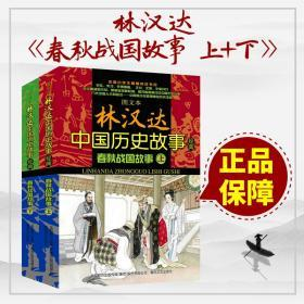 官方正版 林汉达中国历史故事集 春秋战国故事上下2册 写给儿童的中国历史书籍 畅销书排行榜 青少年历史读本 中小学课外阅读书籍