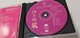 王红艺 江月琴声 柳琴独奏CD 王惠然指挥 96年港版首版24K金碟 内圈半金圈发烧碟