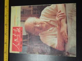 《人民画报》,1989年第11期