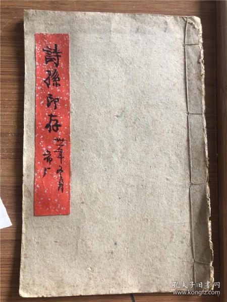 5.23民国孤本:何维朴诗孙印存宣庵金石