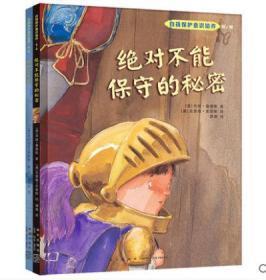 《自我保护意识培养第2辑》(全二册)