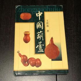 《中国葫芦》(正版书)京城第一玩家王世襄著作原名(说葫芦)