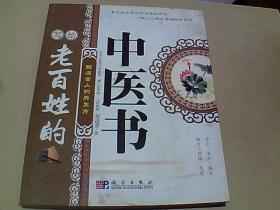 写给老百姓的中医书:解读古人的养生方
