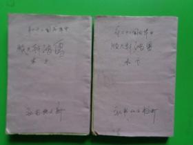 中华民国二十二年《雪鸿轩尺牍》(上下二本全)【稀缺本】