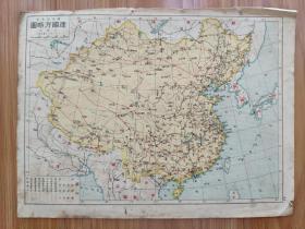 民国地图16开《孙中山先生建国方略图》《中国疆界变迁图》