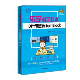 乐学电子技术-DIY传感器玩mBlock(青少年STEAM活动核心系列丛书)