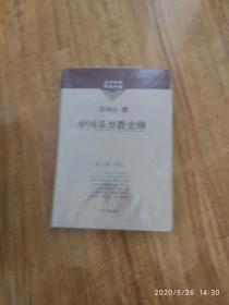 中国基督教史纲   塑封未拆
