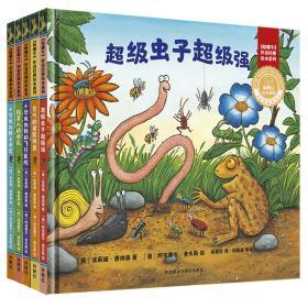 聪明豆绘本精装版:《咕噜牛》作者经典系列(套装共5册)