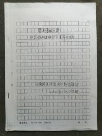 赞郁慕明主席纪念抗战胜利六十周年大陆行(手抄复印稿)