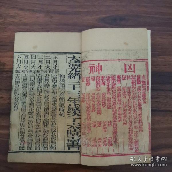 大清光绪三十三年时宪书