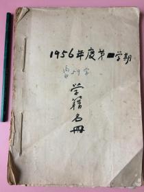教育档案史料,上海市闸北中学(后被并入上海市市北中学),1956年学籍名册,校长、教导主任印章等