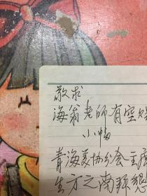 AAA       .青海省美协主席、中国美协理事、著名画家、青海西宁人:方之南:信札