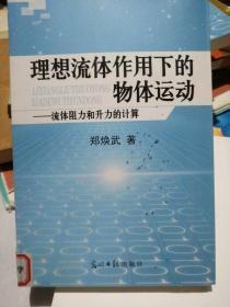 理想流体作用下的物体运动:流体阻力和升力的计算