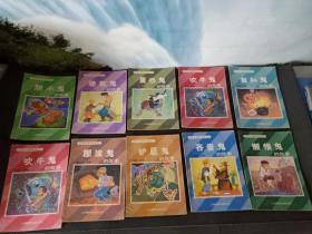 世界民间童话故事丛书   全套10本全