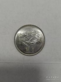 长城币壹元 1981年