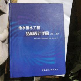 给水排水工程结构设计手册(第2版)