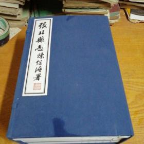 张北县志(宣纸影印(1936年)一函八册,一千套)。