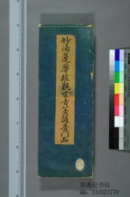 日本万治三年(1660)笔彩印本:妙法莲华经观世音菩萨普门品,乃《普门经》之汉译本。《普门经》又称《观世音经》、《观音经》、《普门品经》、《普门品》、《观世音普门品》,为《法华经》卷七《观世音菩萨普门品》之别行,佛像描绘精美,色彩典雅,墨书饱满。本店此处销售的为该版本的仿古道林纸、彩色高清复制、无线胶装本。