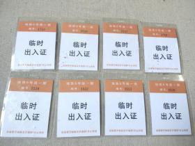 票证系列:北京地铁6号线一期临时出入证八份,带编号,少见