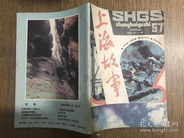 上海故事1989年第11期
