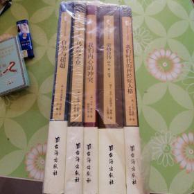 西方百年学术(5册)