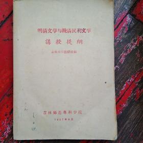 明清文学与晚清民初文学