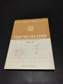文化遗产保护与城市文化建设(故宫博物院院长单霁翔签名赠本,私藏品好)